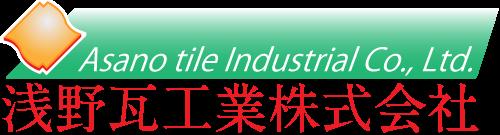 浅野瓦工業株式会社
